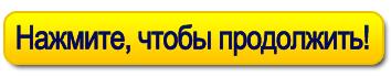 new-yellow-btn
